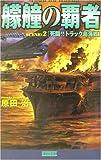 艨艟の覇者〈2〉死闘!!トラック島海戦 (歴史群像新書)