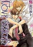 LOVE SEEKER(2) (drapコミックス)