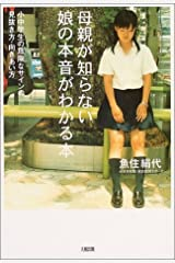 母親が知らない娘の本音がわかる本―小中学生の危険なサインの見抜き方・向きあい方 単行本