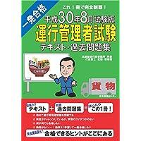 運行管理者試験【貨物】テキスト・過去問題集 H30年8月試験版 (合格できるヒントがココにある!)