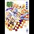 朝-MORROW- 硝子の街にて(5) (講談社X文庫ホワイトハート(BL))