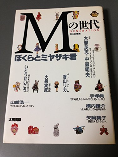 Mの世代―ぼくらとミヤザキ君の詳細を見る