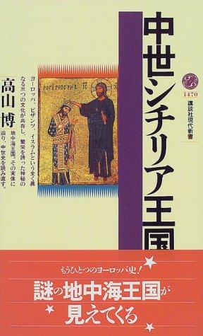 中世シチリア王国 (講談社現代新書)の詳細を見る