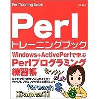 Perlトレーニングブック―これから始める人のPerlプログラミング練習帳