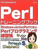 Perlトレーニングブック—これから始める人のPerlプログラミング練習帳