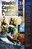 週刊キャプロア出版 第39号