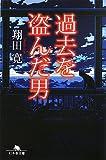 過去を盗んだ男 (幻冬舎文庫)