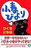 小春びより(4) (講談社コミックス別冊フレンド)