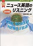 トップダウン式ニュース英語のリスニング 基礎編 (CD book)