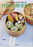 1つの食材を5つのおかずで使い切り 日替わり野菜弁当