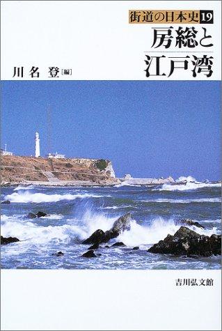 房総と江戸湾 (街道の日本史)