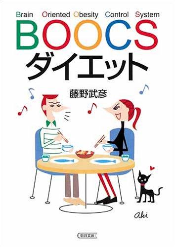 BOOCSダイエット (朝日文庫)の詳細を見る