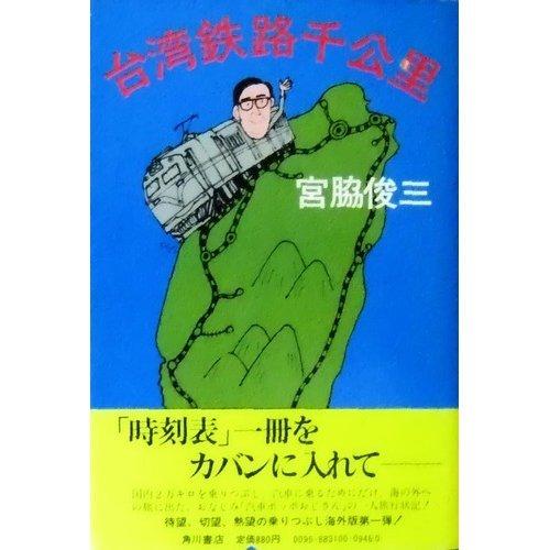 台湾鉄路千公里の詳細を見る