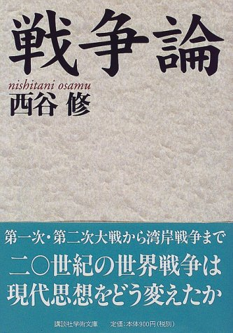 戦争論 (講談社学術文庫)
