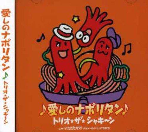 愛しのナポリタン (初回限定盤)(DVD付)の詳細を見る