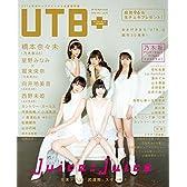 UTB+ (アップ トゥ ボーイ プラス) vol.30 (UTB 2016年 03月号 増刊)