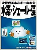 水素・シェール・藻 (週刊エコノミストebooks)