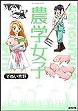 農学女子 (主任がゆく!スペシャル)