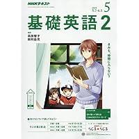 NHK ラジオ基礎英語 2 2008年 05月号 [雑誌]