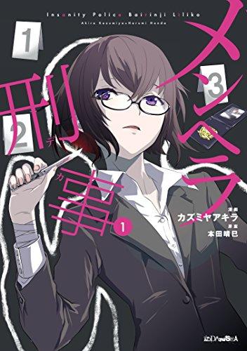 メンヘラ刑事(1) (ヤングマガジンコミックス)
