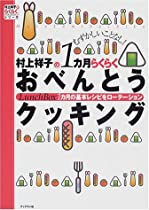 むずかしいことなし! 村上祥子の1カ月らくらくおべんとうクッキング―1カ月の基本レシピをローテーション (村上祥子のらくらくシリーズ)