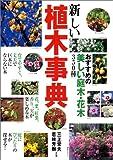 新しい植木事典―おすすめの美しい庭木・花木350種