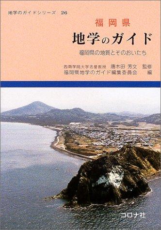 福岡県 地学のガイド―福岡県の地質とそのおいたち (地学のガイドシリーズ)の詳細を見る