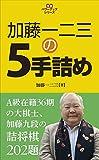 加藤一二三の5手詰め (パワーアップシリーズ)
