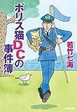 ポリス猫DCの事件簿 葉崎市シリーズ (光文社文庫)