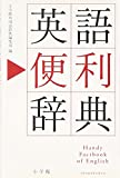英語便利辞典