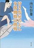 付き馬屋おえん 女郎蜘蛛の挑戦 (角川文庫)