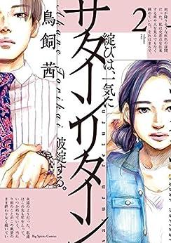 [鳥飼茜]のサターンリターン(2) (ビッグコミックス)
