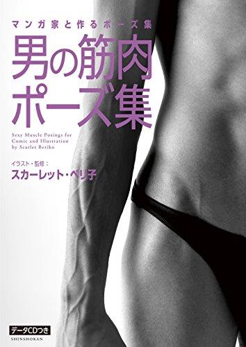 マンガ家と作るポーズ集 男の筋肉ポーズ集 (データCD付)