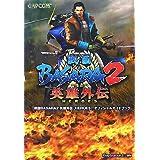 戦国BASARA2英雄外伝(HEROES)オフィシャルガイドブック (カプコンオフィシャルブックス)