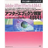 アフターエフェクツ教室4.0&4.1―Adobe After Effects 4.0&4.1 (アドビ公認トレーニングブック)