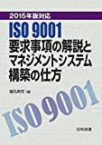 ISO9001要求事項の解説とマネジメントシステム構築の仕方―2015年版対応