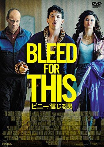 ビニー/信じる男[DVD]