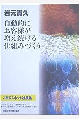 CD 「自動的にお客様が増え続ける仕組みづくり」 CD-ROM