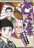 どうらく息子(4) (ビッグコミックス)