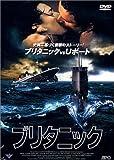 ブリタニック [DVD]