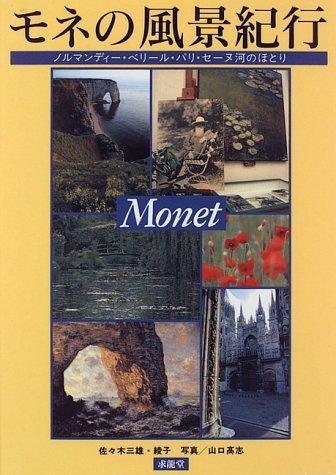 モネの風景紀行―ノルマンディー・ベリール・パリ・セーヌ河のほとり (EARTH BOOK)の詳細を見る