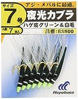 ハヤブサ(Hayabusa) 夜光カブラ 白毛&緑ハゲ皮 6 BS500-6