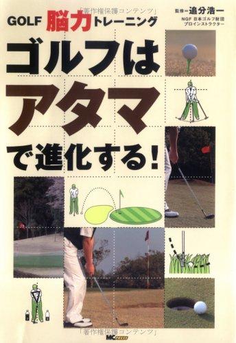 GOLF脳力トレーニング ゴルフはアタマで進化する!