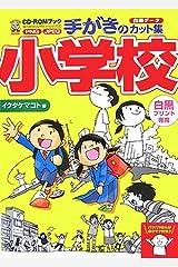 CD‐ROMブック 手がきのカット集 小学校 (CD-ROM Book) 単行本