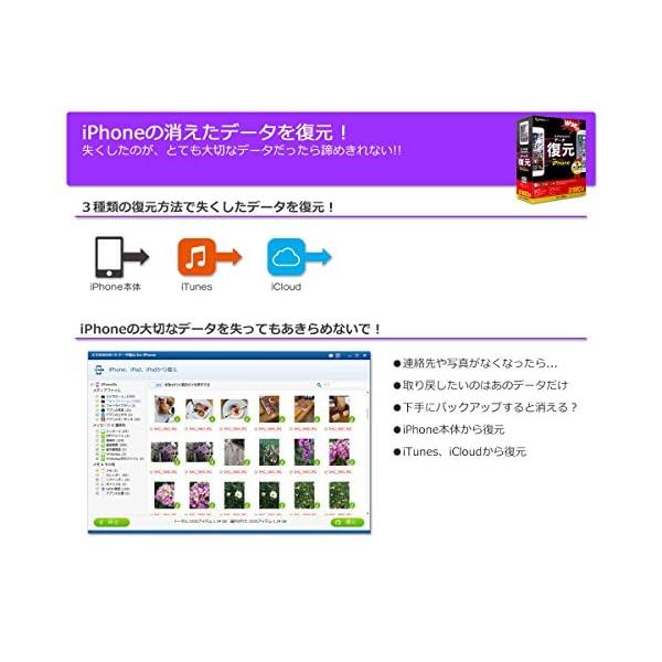 スマホWOW!!! データ全部 for iPh...の紹介画像4