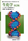生化学 第2版 (新バイオテクノロジーテキストシリーズ)