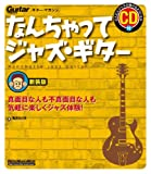 なんちゃってジャズ・ギター 新装版 (CD付) (ギター・マガジン)