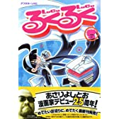 るくるく(5) (アフタヌーンKC)