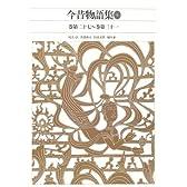 今昔物語集〈4〉 (新編 日本古典文学全集)