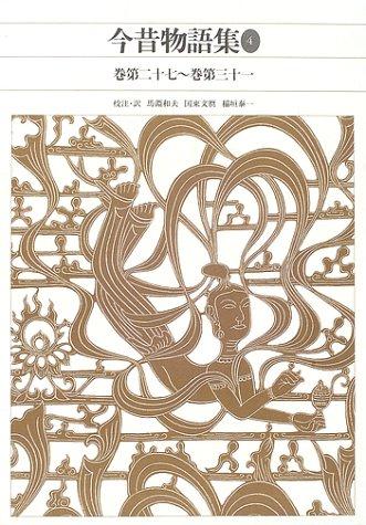 今昔物語集〈4〉 (新編 日本古典文学全集)の詳細を見る